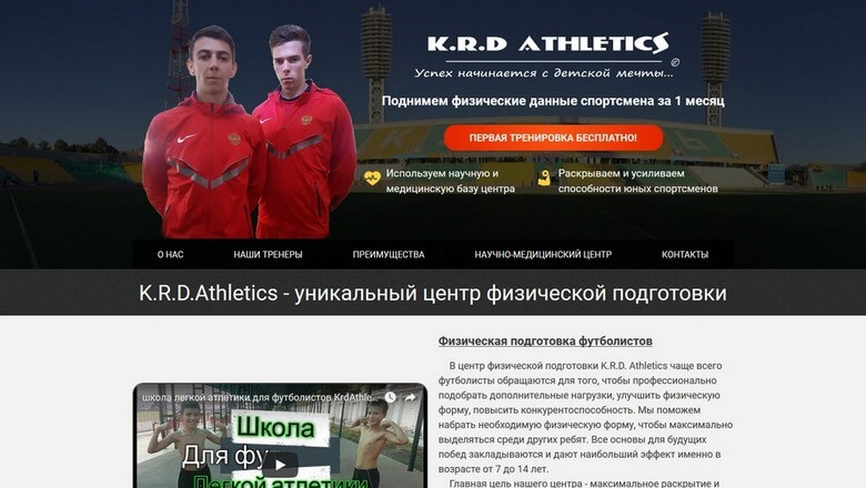 krd-athletics